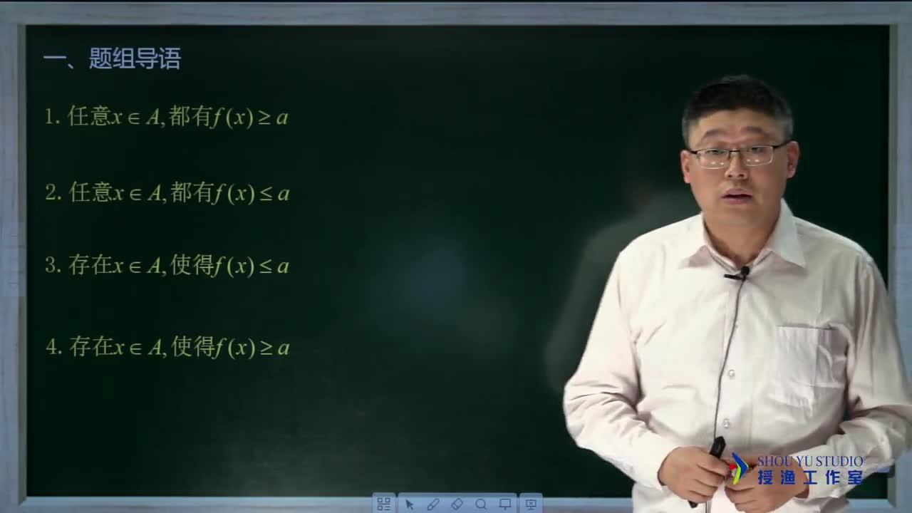 """3.5.3 """"任意""""与""""存在""""的基础问题(名师视频)-高中数学【题组全解】"""