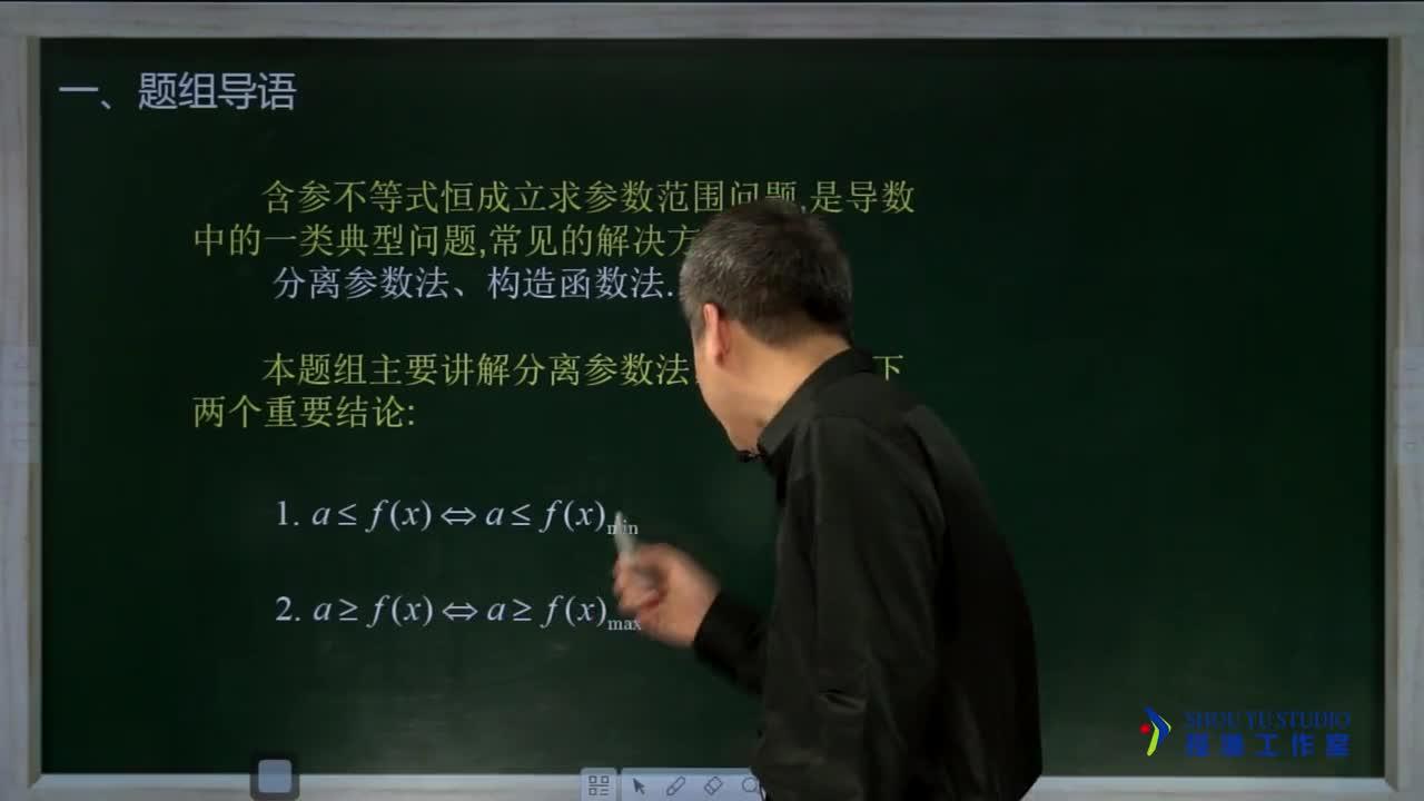 3.4.3 分离参数法求参数的范围(名师视频)-高中数学【题组全解】