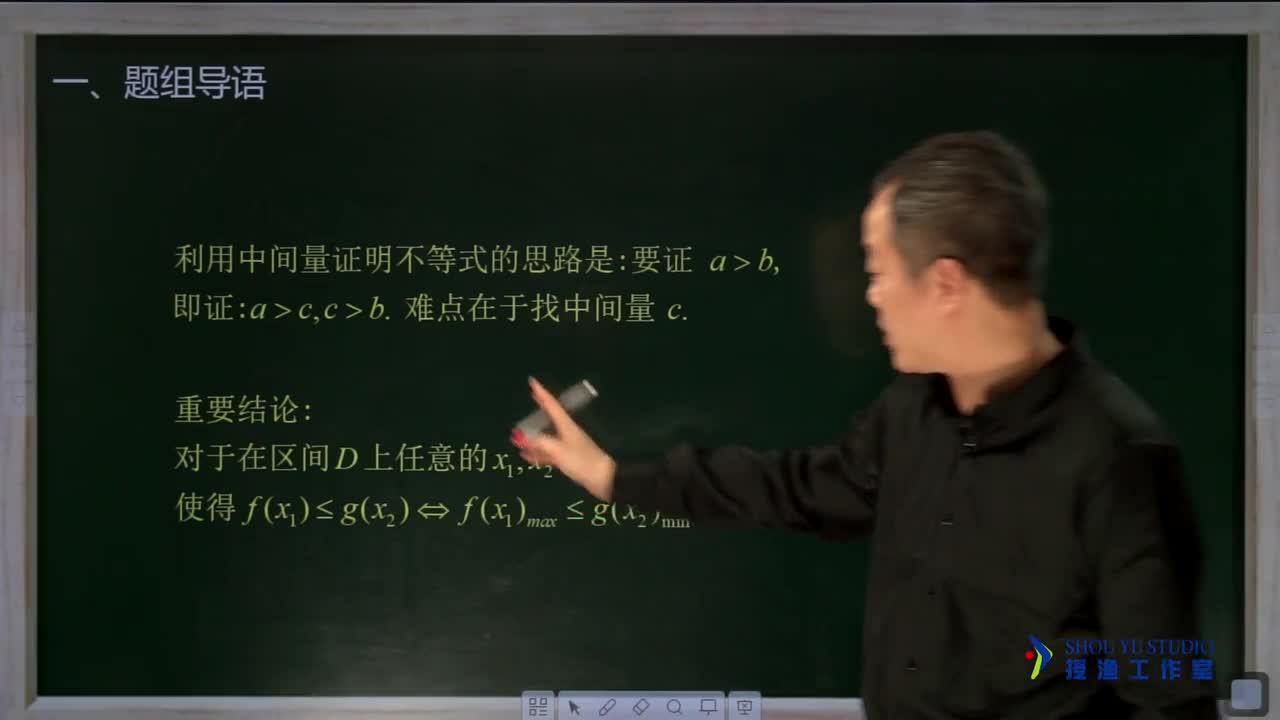 3.4.2 利用中间量证明不等式(名师视频)-高中数学【题组全解】