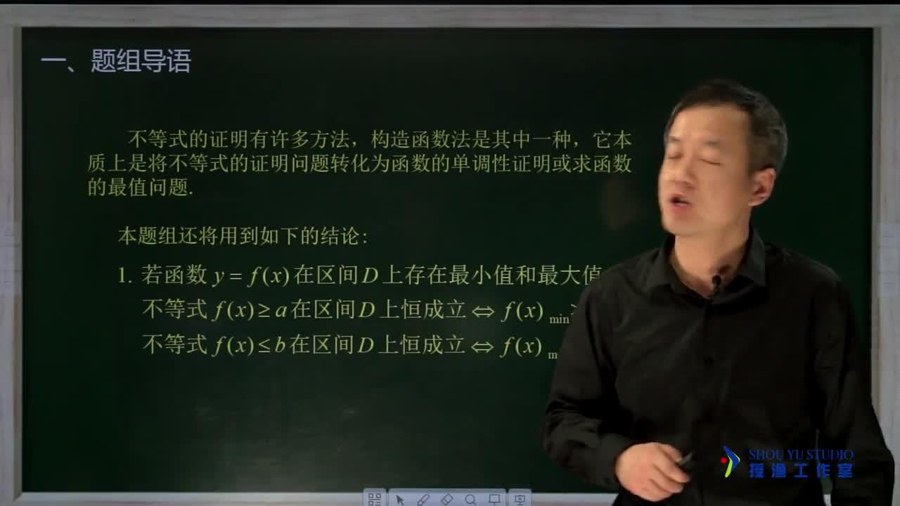3.4.1 构造函数证明不等式(名师视频)-高中数学【题组全解】