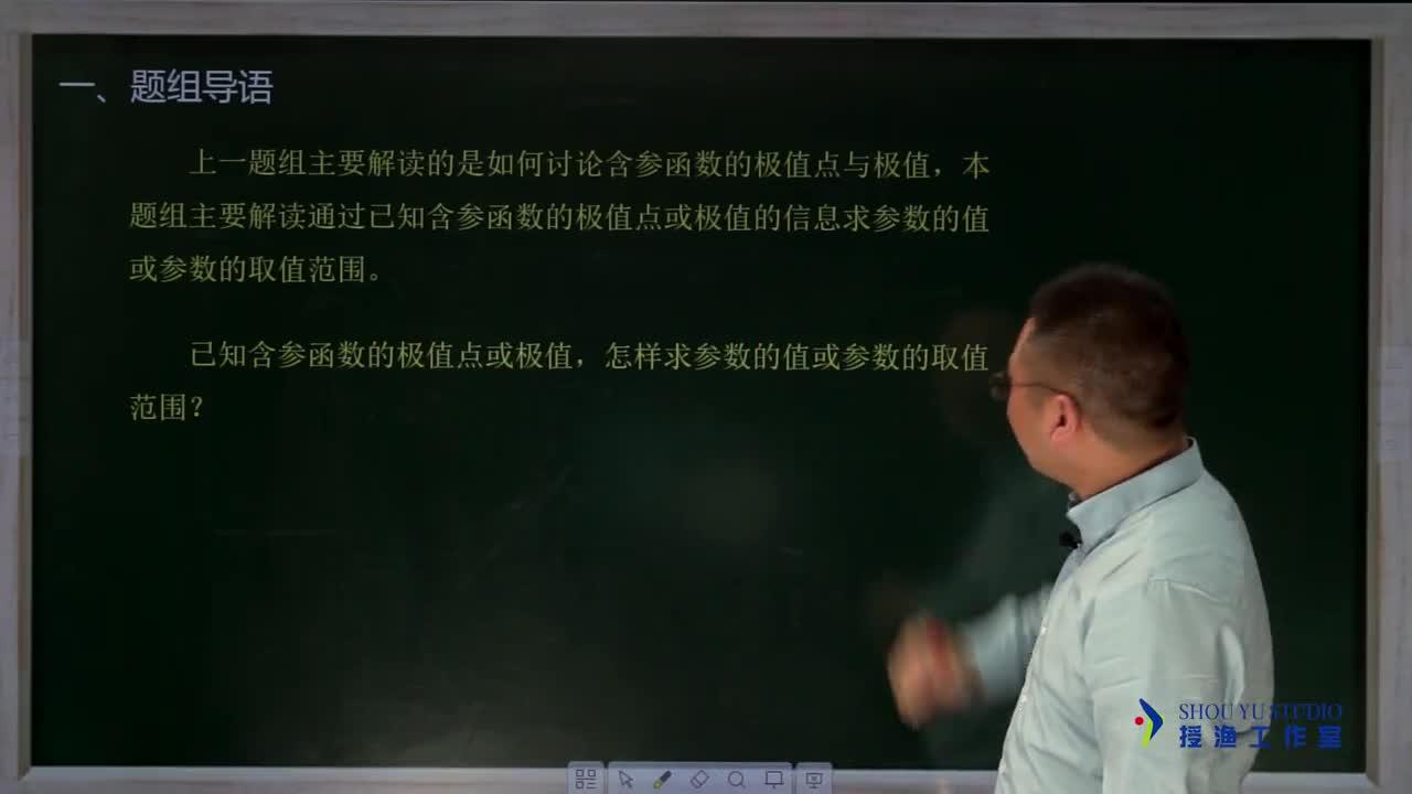 3.3.3 含参函数的极值(2)(名师视频)-高中数学【题组全解】