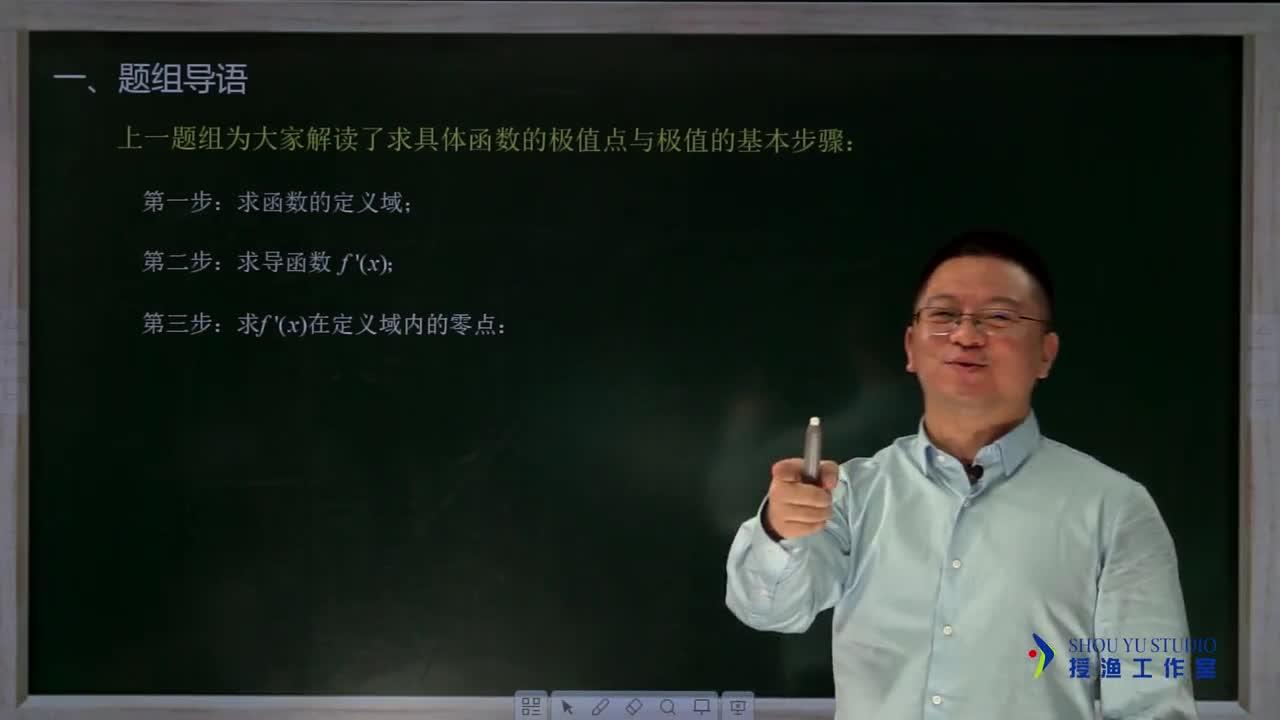 3.3.2 含参函数的极值(1)(名师视频)-高中数学【题组全解】