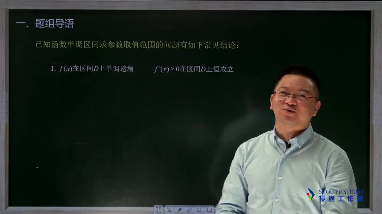 3.2.5 已知单调区间求参数的范围(名师视频)-高中数学【题组全解】