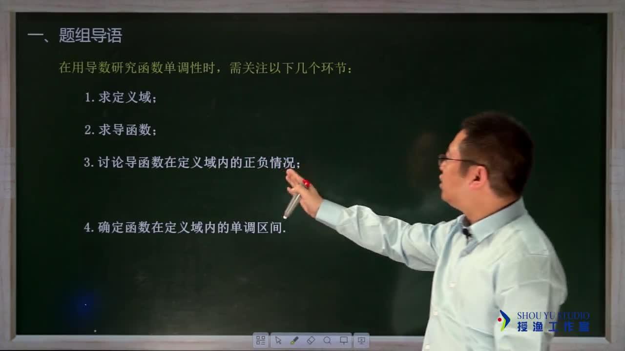 3.2.4 用导数求含参函数的单调区间(名师视频)-高中数学【题组全解】