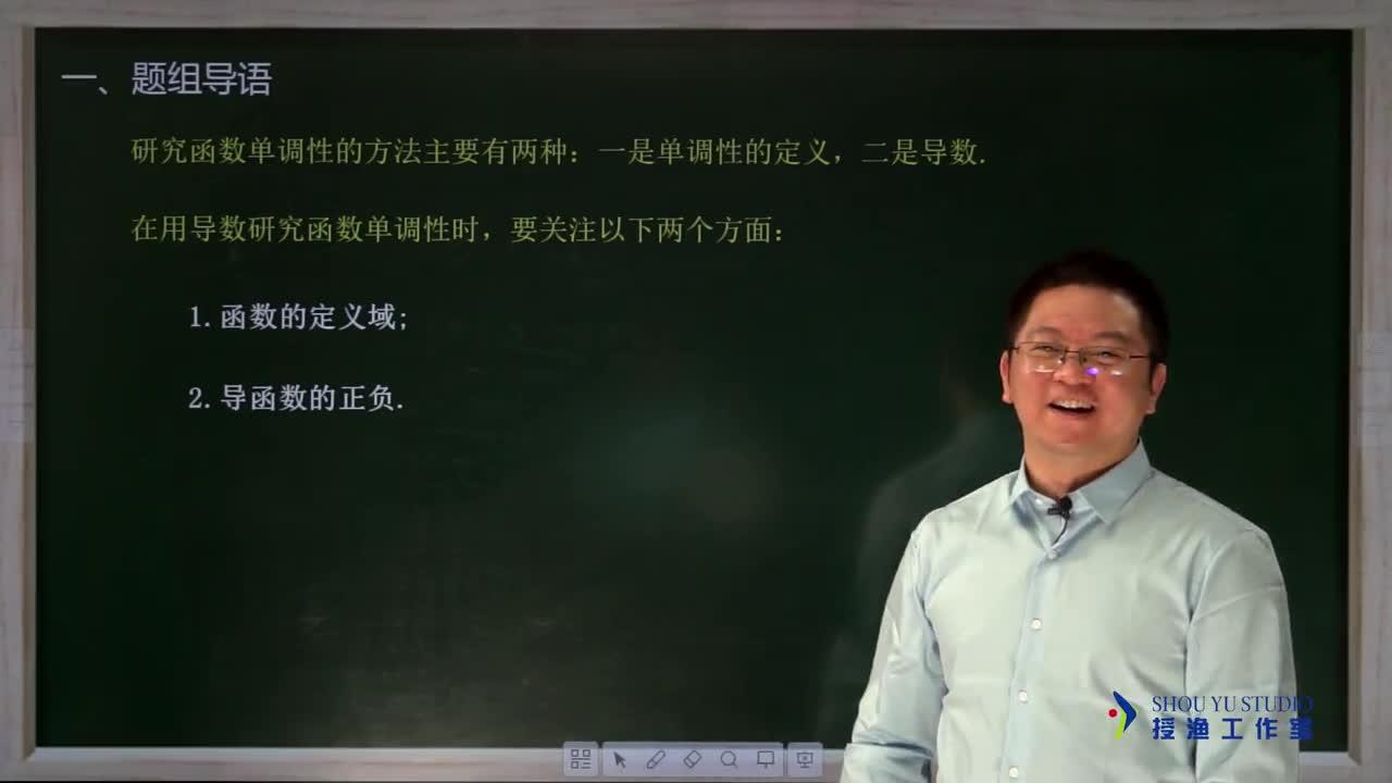 3.2.3 用导数求具体函数的单调区间(名师视频)-高中数学【题组全解】