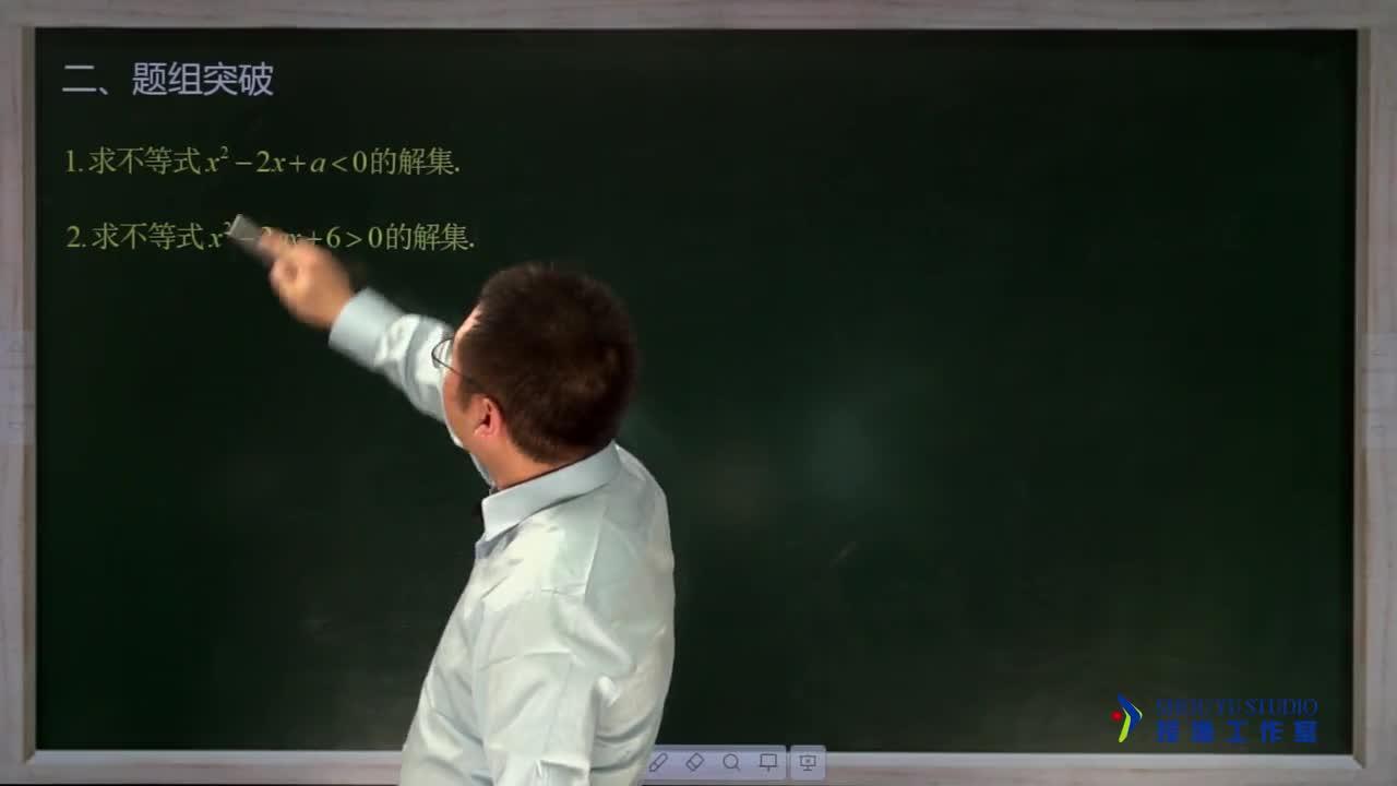 3.2.2 含参一元二次不等式的解法(名师视频)-高中数学【题组全解】