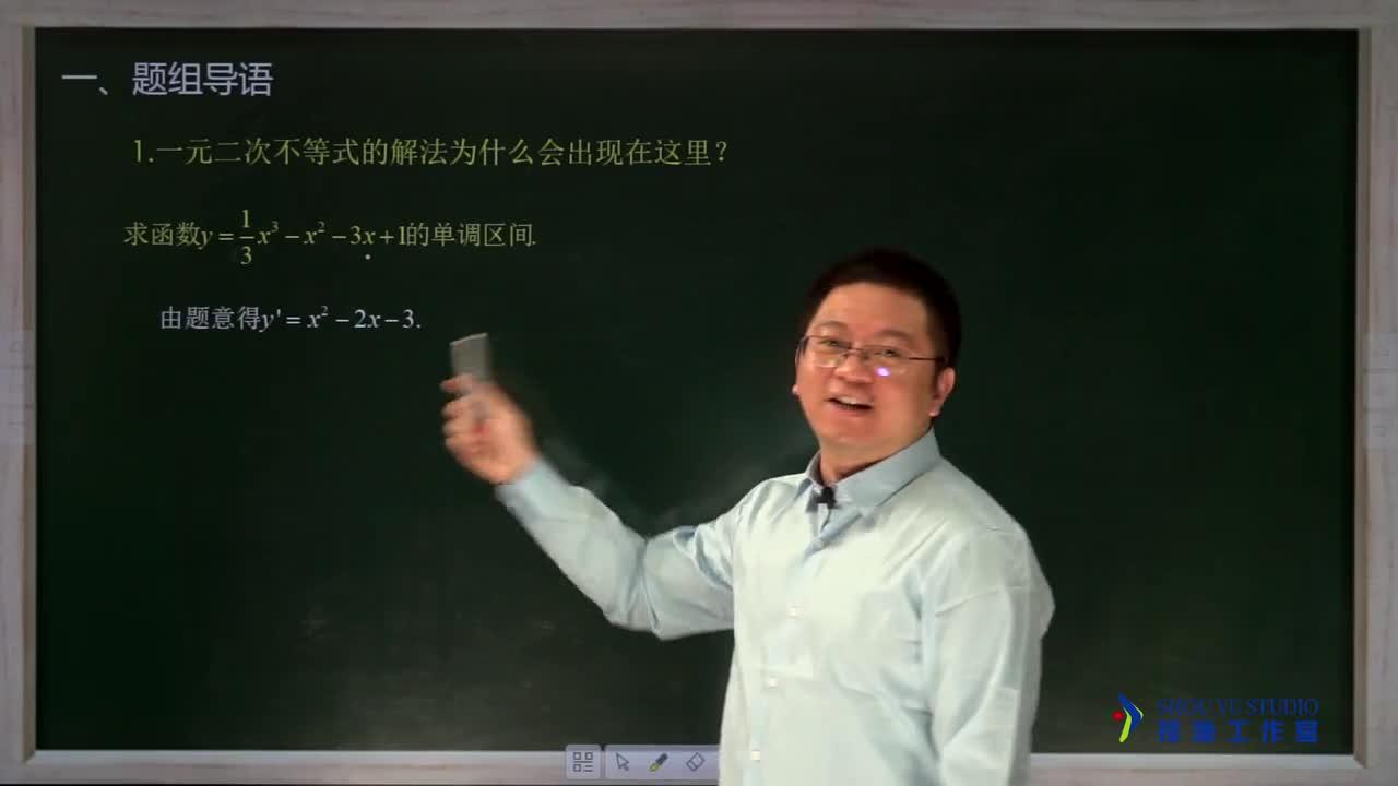 3.2.1 一元二次不等式的解法(名师视频)-高中数学【题组全解】