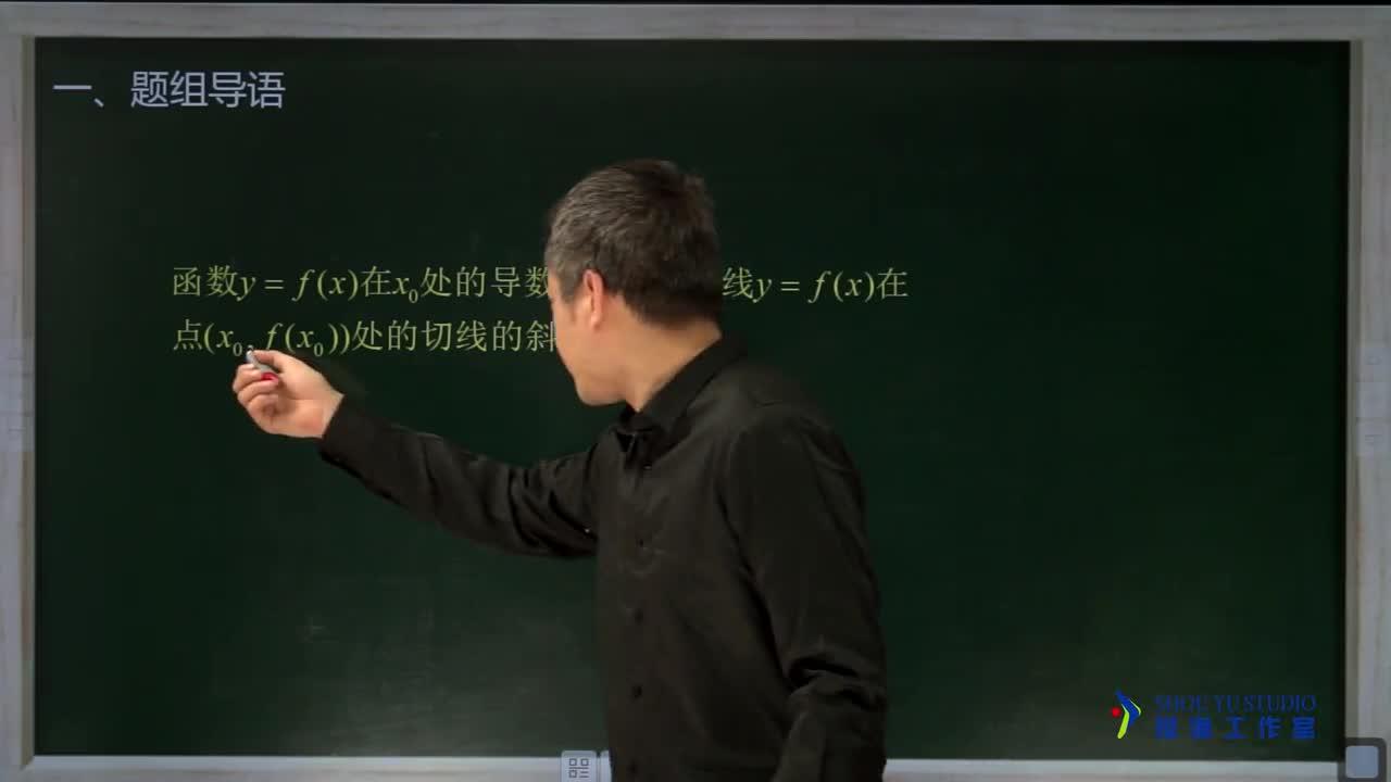 3.1.4 导数的几何意义(名师视频)-高中数学【题组全解】