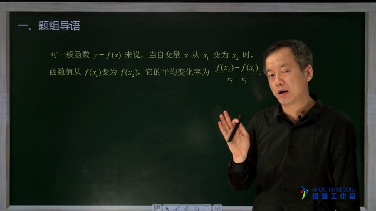 3.1.3 导数的实际意义(名师视频)-高中数学【题组全解】