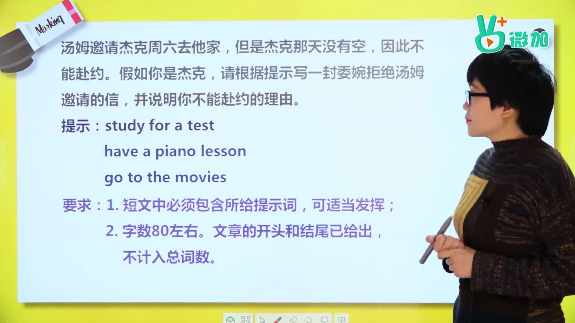 视频09 书面表达之实战演练(二)上-【微加】史莱克学英语系列八年级书面表达