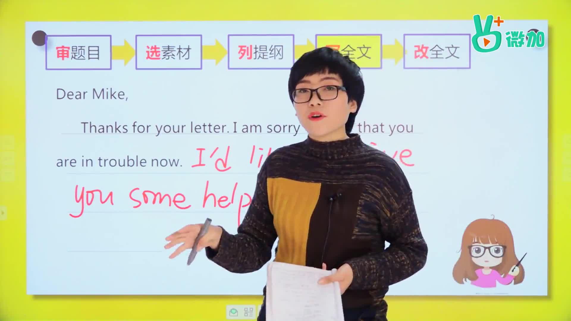 视频07 书面表达之实战演练(一)中-【微加】史莱克学英语系列八年级书面表达