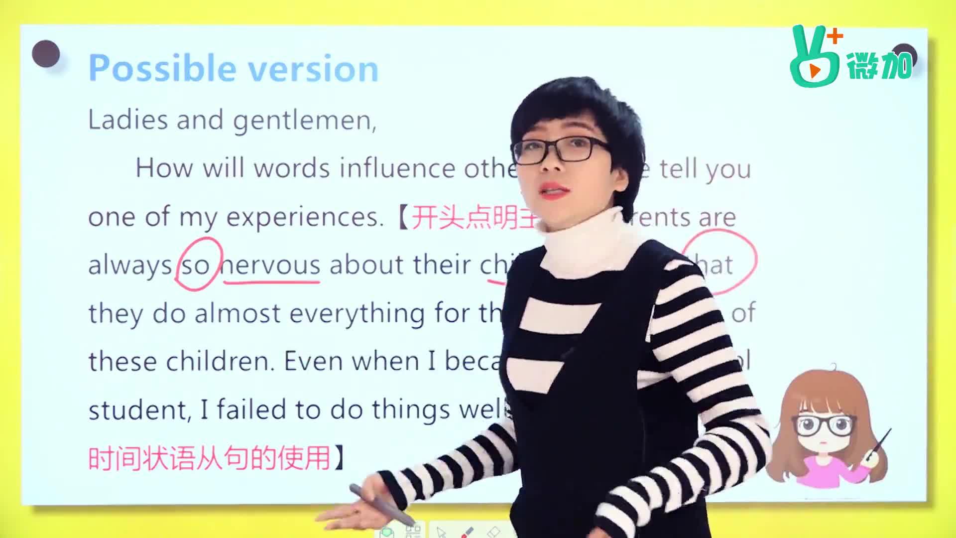 视频24 书面表达之实战演练(七)下 -【微加】史莱克学英语系列中考书面表达