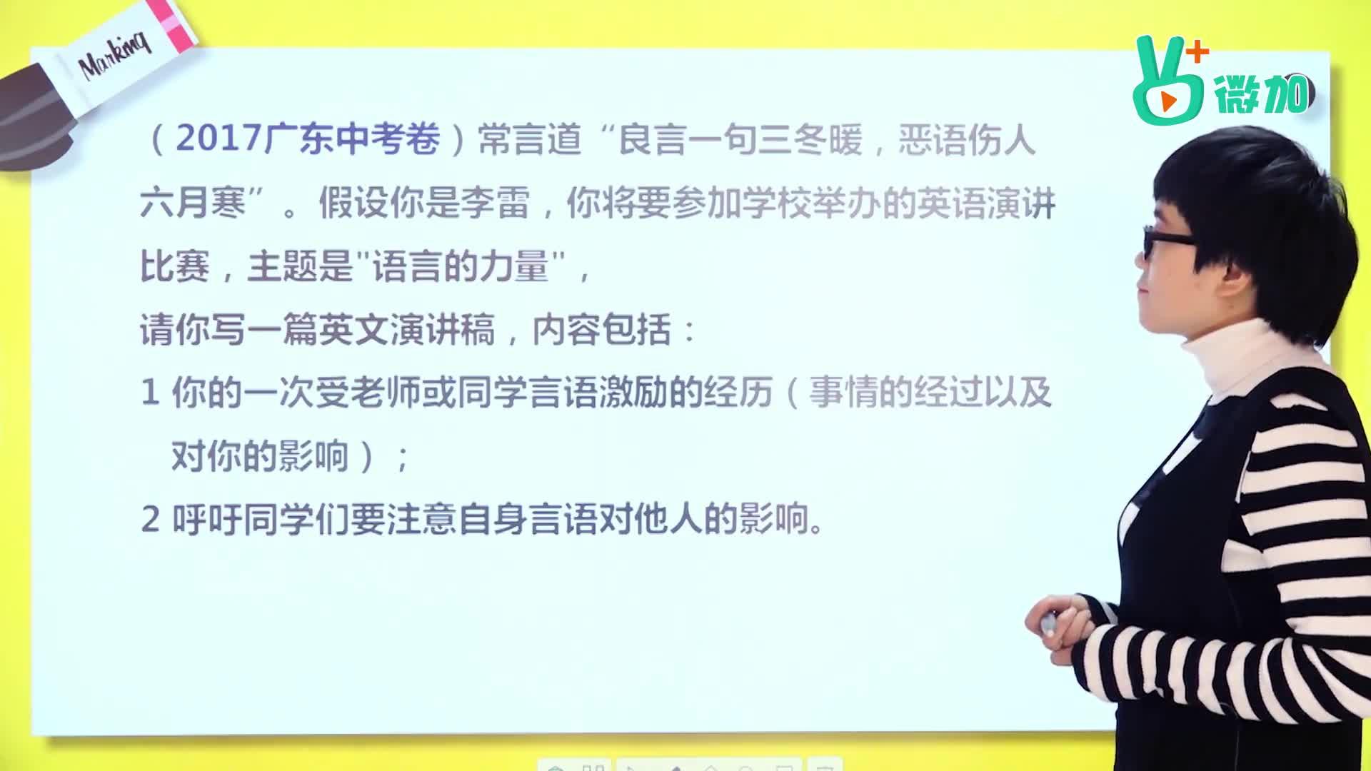 视频22 书面表达之实战演练(七)上 -【微加】史莱克学英语系列中考书面表达