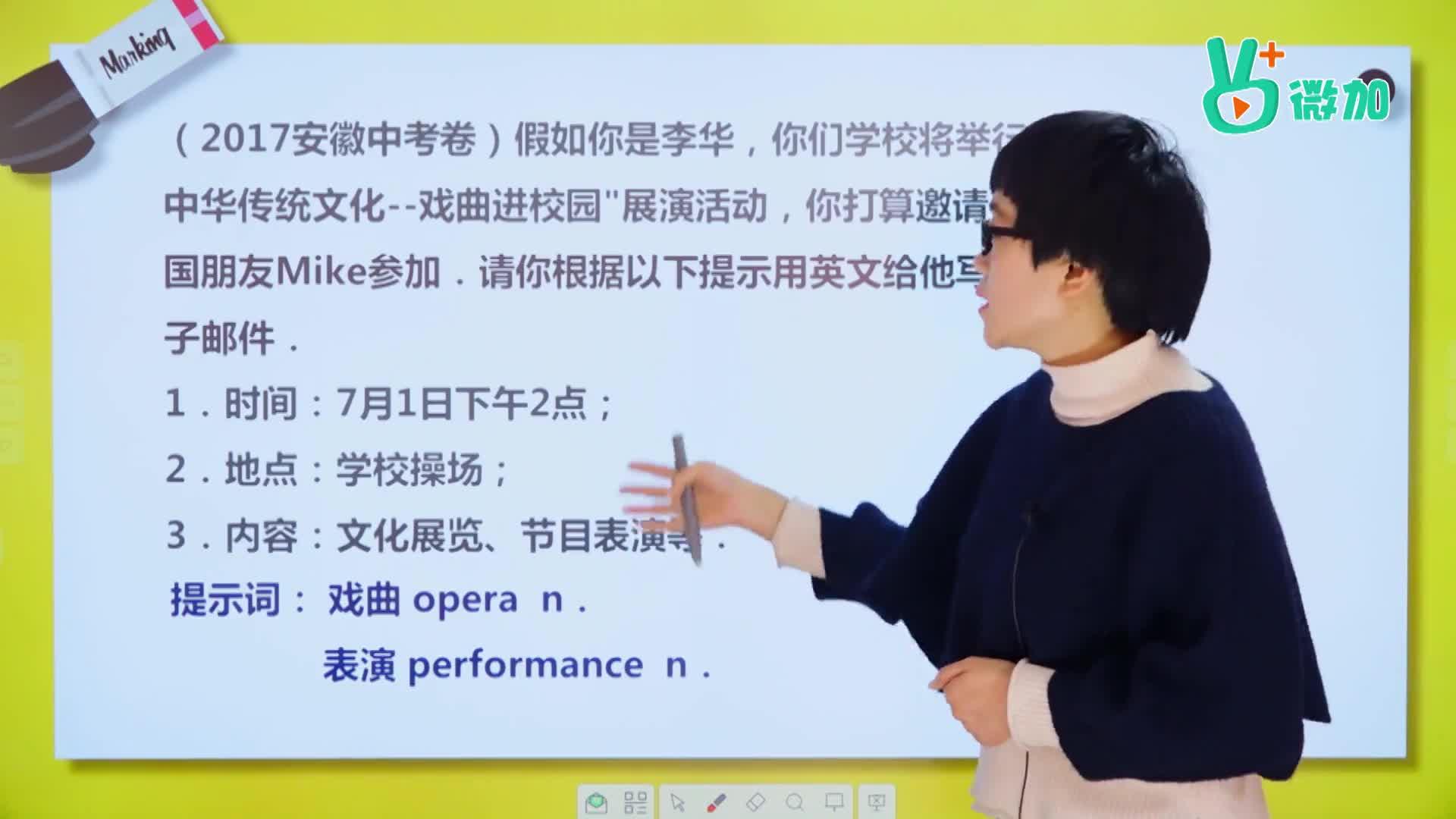 视频19 书面表达之实战演练(六)上 -【微加】史莱克学英语系列中考书面表达