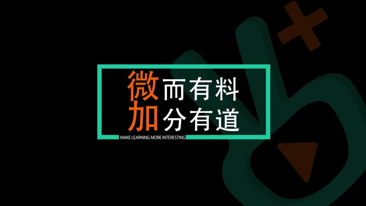 视频18 冠词(6)-【微加】初中1分钟学英语微课