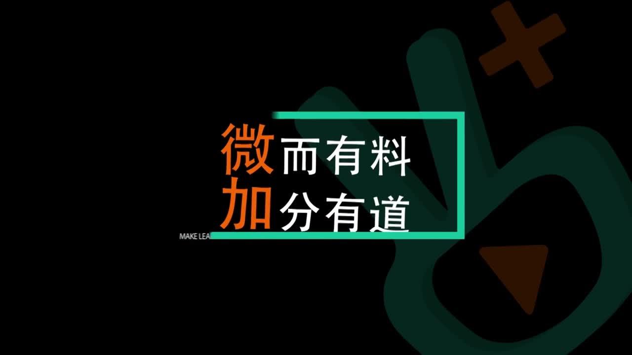 视频13 冠词(1)-【微加】初中1分钟学英语微课