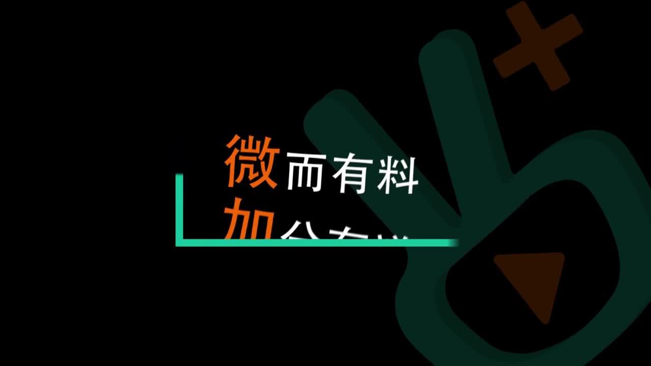 视频06 Be动词的用法(中)-【微加】初中1分钟学英语微课