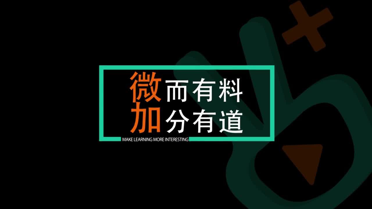 视频02 How的用法(下)-【微加】初中1分钟学英语微课