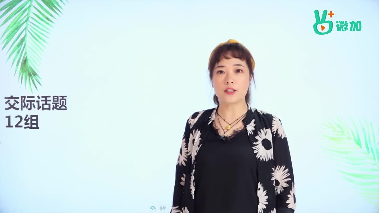 视频02 七年级上册交际话题-【微加】奇幻英语系列初中同步学习重点思维导图