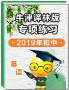 【精品汇编】2019年牛津译林版八年级英语单元专项练习汇编