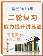 备战2019年高考数学二轮复习能力提升讲练通(浙江版)