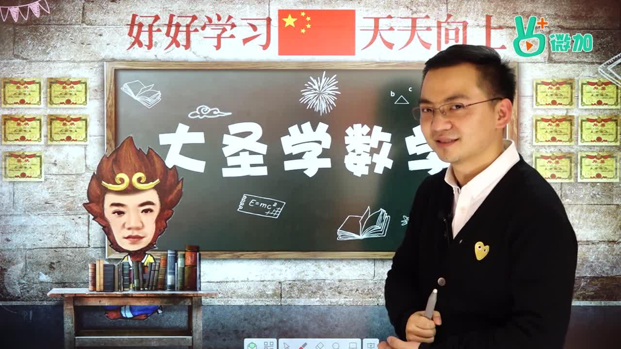 视频05 一次函数应用 2014陕西-【微加】大圣学数学系列中考数学专题详解微课