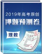2019年高考数学(理)原创押题预测卷