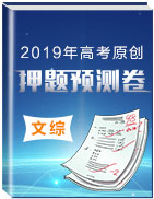 2019年高考文科綜合原創押題預測卷