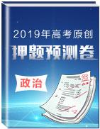 2019年最新最强钱柜官网高考政治原创押题预测卷