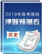 2019年高考历史原创押题预测卷