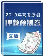 2019年高考数学(文)原创押题预测卷