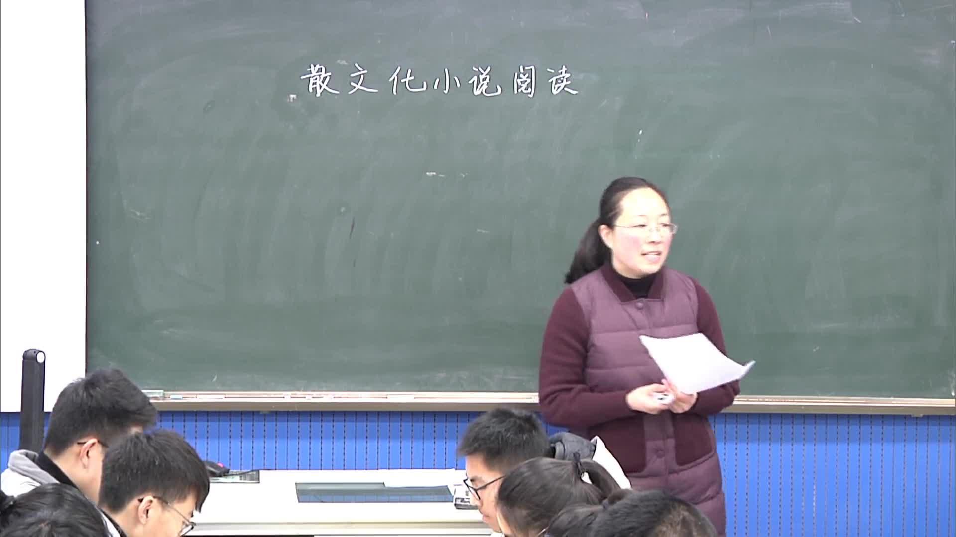苏教版 高考语文 散文化小说阅读-课堂实录