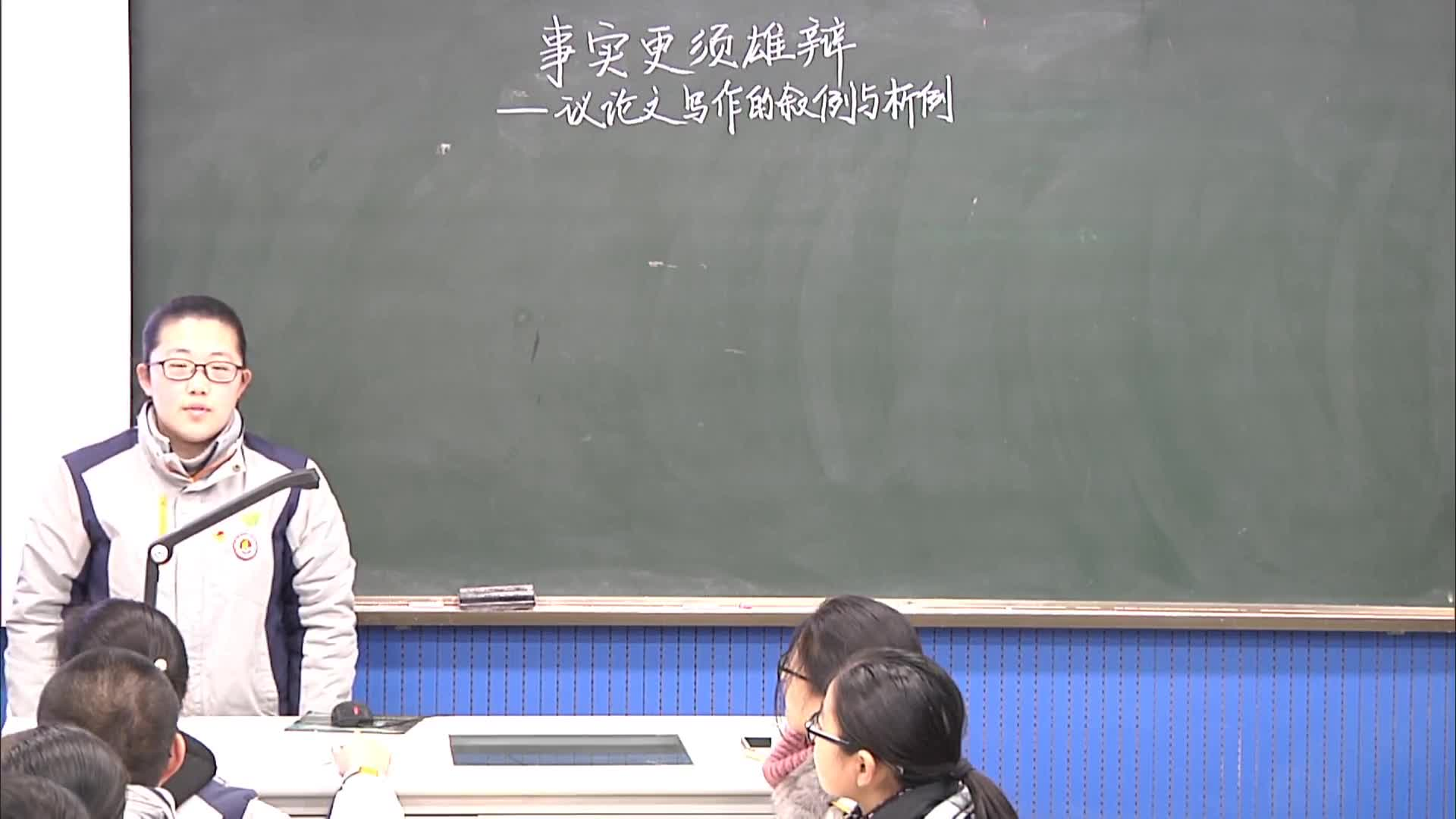 苏教版 高考作文 事实更须雄辩-议论文写作的叙例与析例-课堂实录