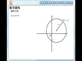 苏教版 高中数学 必修二 2.2.1 圆的方程-视频微课堂