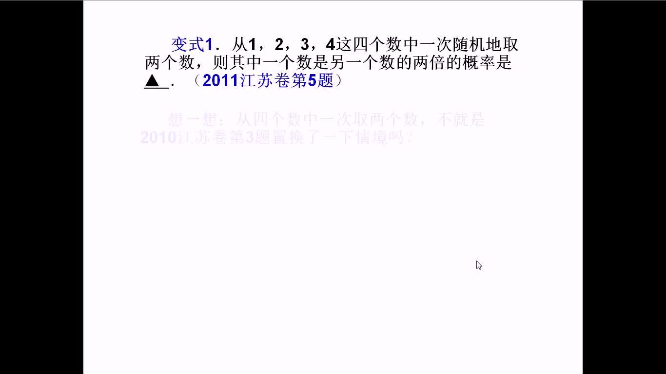 """苏教版 高中数学 必修三 3.2置换情境的""""摸两球""""古典概型-视频微课堂"""