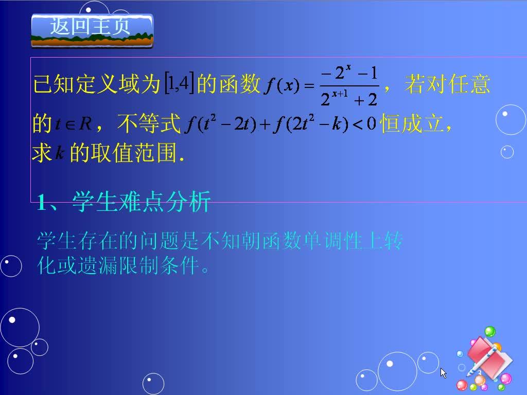 苏教版 高中数学 必修一 2.2函数单调性的理解、运用-视频微课堂