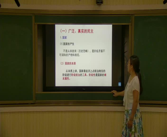 人教版 高中政治 必修二 1.1生活在人民当家作主的国家-视频说课