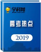 2019全国高考二轮地理热点专题