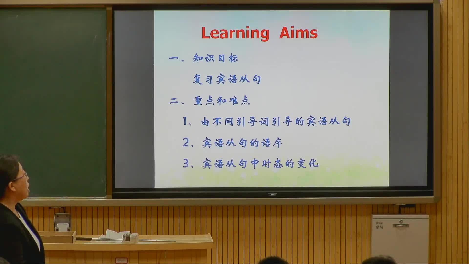 鲁教版(五四制)中考英语复习 宾语从句专题复习-课堂实录