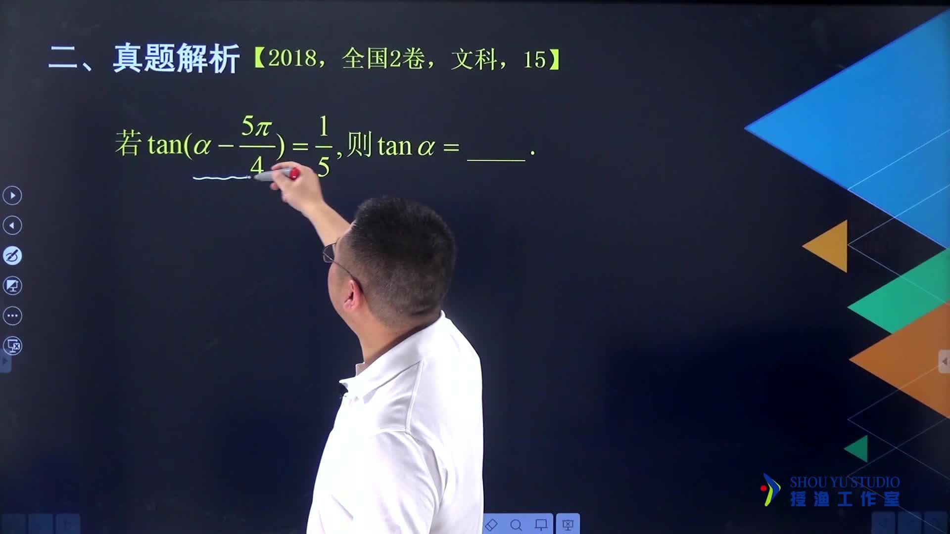 真题解析04 和差公式与辅助角公式-高考数学真题《四十二章经》解密刷题的真相(视频)
