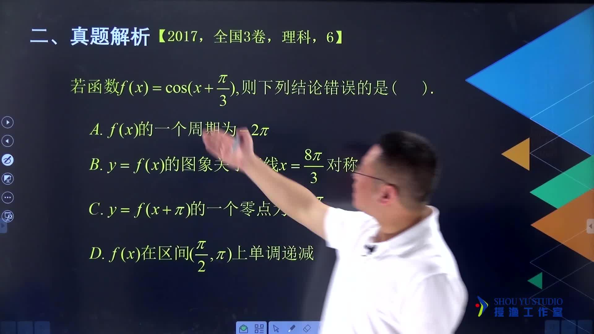 真题解析03 三角函数的性质本质-高考数学真题《四十二章经》解密刷题的真相(视频)