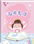 2019人教版高考复习地理讲义(教师版+学生版)