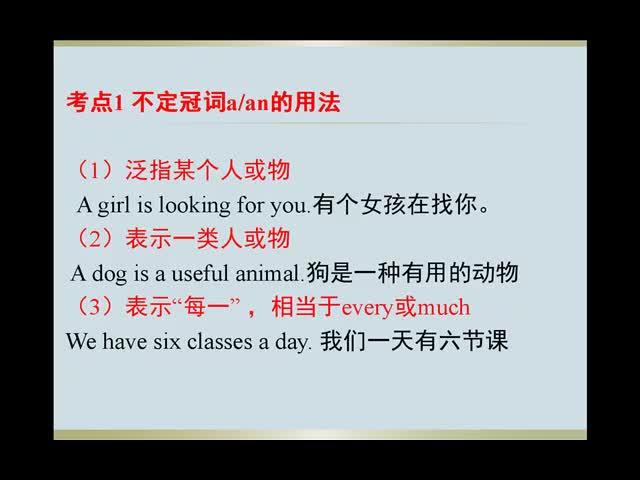 人教版 七年级英语上册 不定冠词a an的用法-视频微课堂