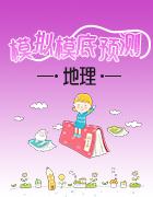 2019年湖南省中考地理模擬試題匯總