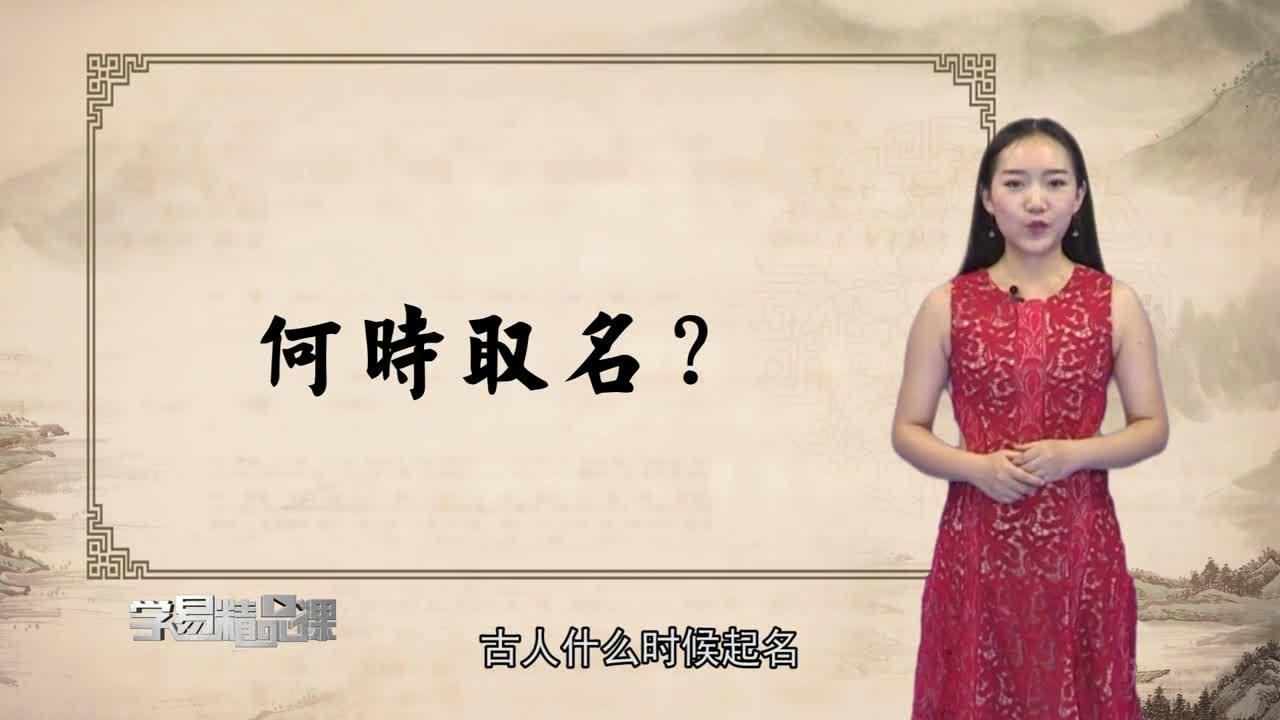 中国作家作品 第一讲 古代作家的名、字