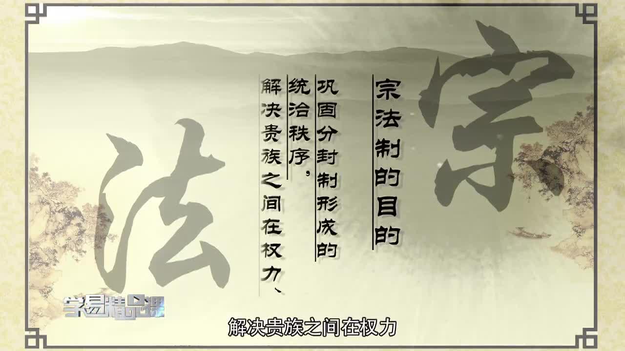 古代中国的政治制度 夏商西周的政治制度 第四讲 血缘关系维系的宗法制