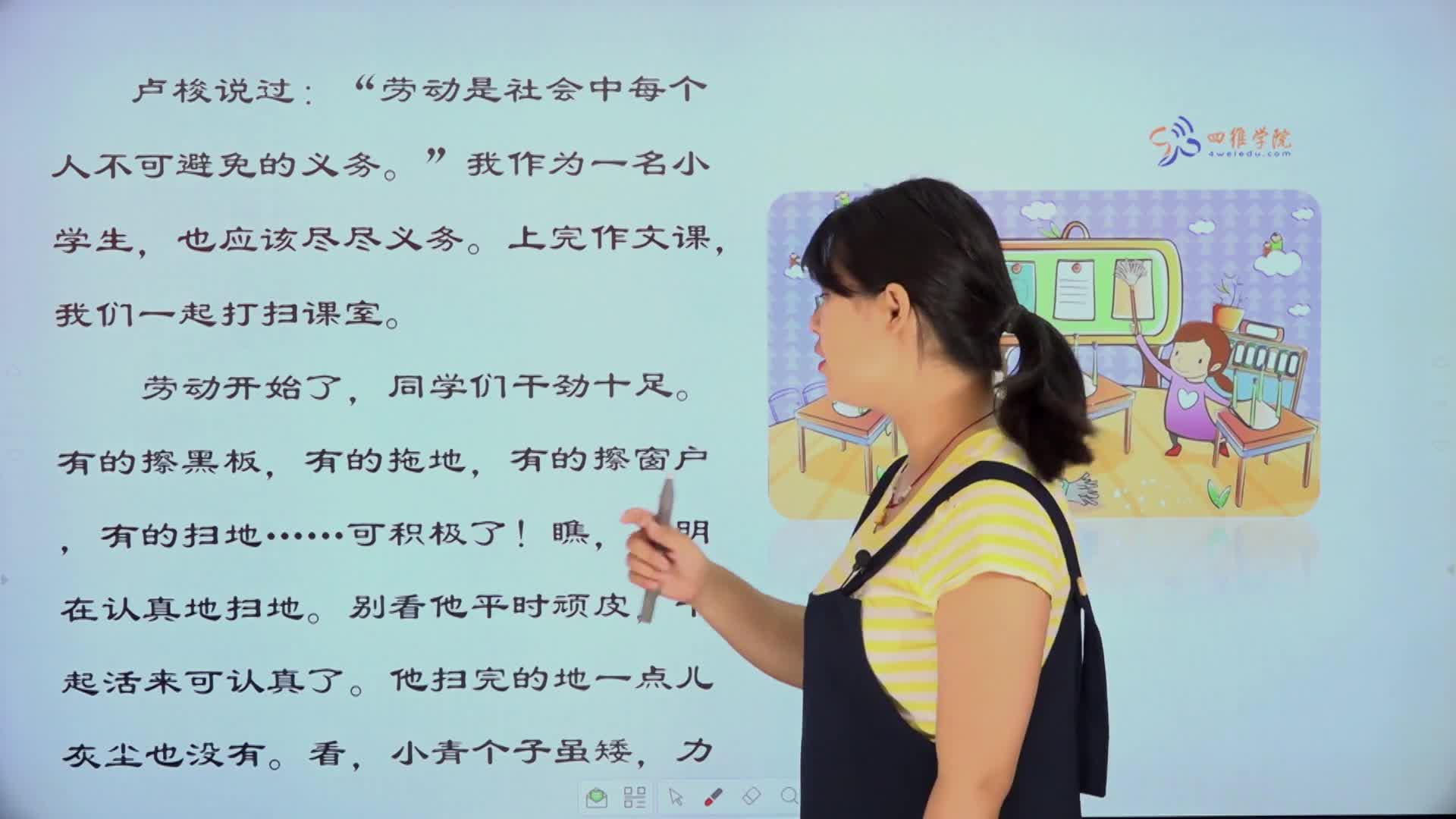 【微加】新初一語文銜接課微課 13 分析、概括記敘文