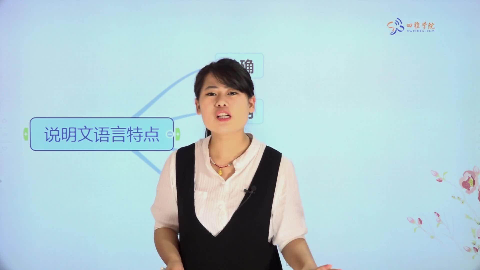 【微加】新初一語文銜接課微課 19 說明文語言的準確性、生動性