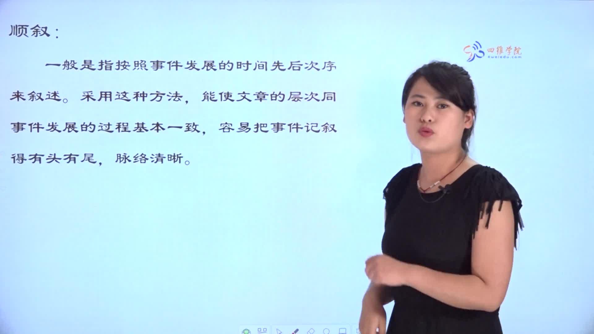 【微加】新初一語文銜接課微課 7 記敘文記敘順序及作用