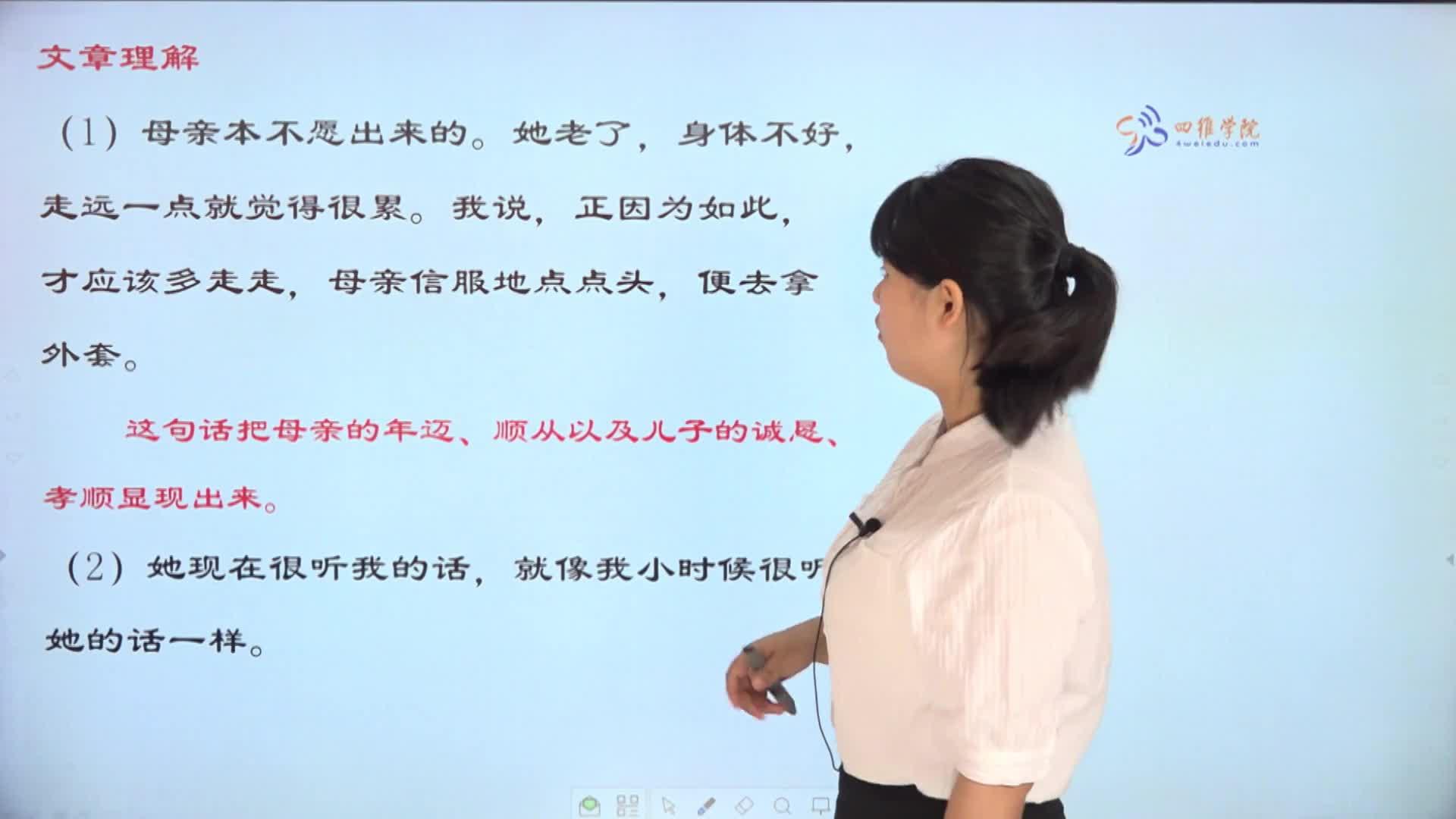 【微加】新初一語文銜接課微課 6 巧做練習:記敘文重點句子含義